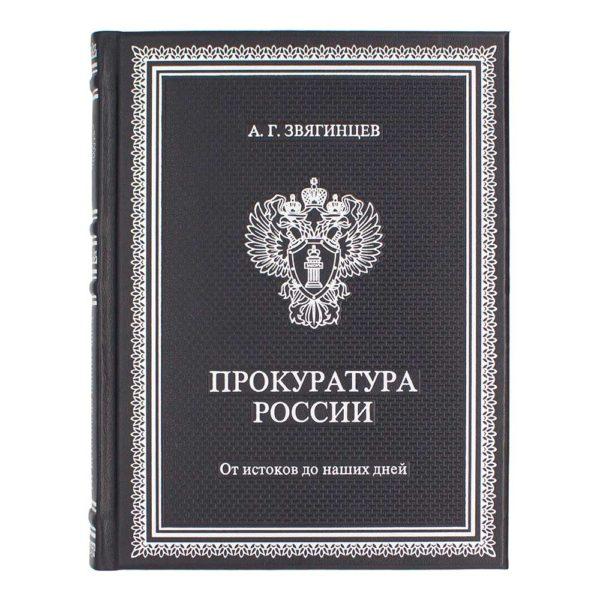 «Прокуратура России. От истоков до наших дней» подарочное издание