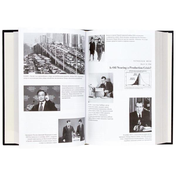 """Книга """"В поисках энергии"""" иллюстрации"""