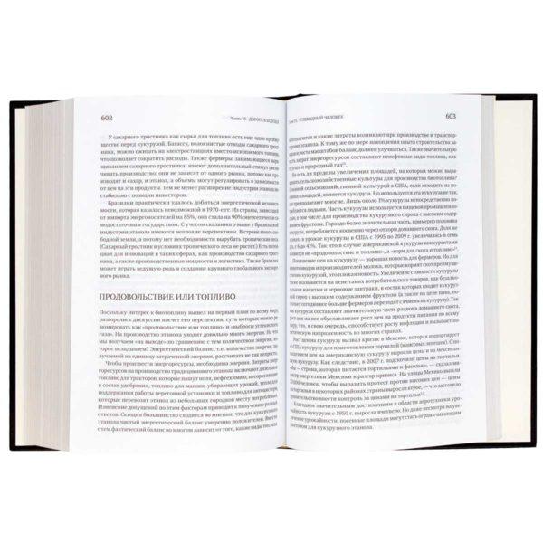 """Книга """"В поисках энергии"""" Продовольствие или топливо"""