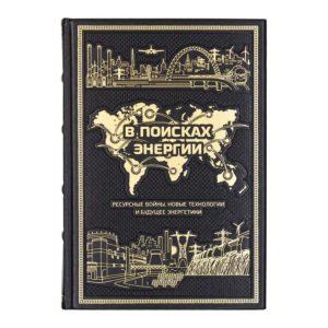 Книга «В поисках энергии. Ресурсные войны, новые технологии и будущее энергетики» подарочное издание