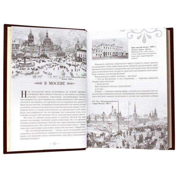 Книга «Владимир Гиляровский. Москва и москвичи» В Москве