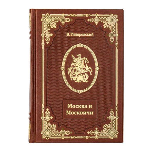 «Владимир Гиляровский. Москва и москвичи» подарочное издание