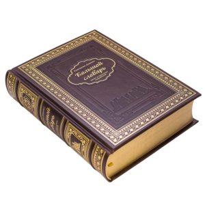 «Большой словарь цитат и крылатых выражений» подарочное издание афоризмов