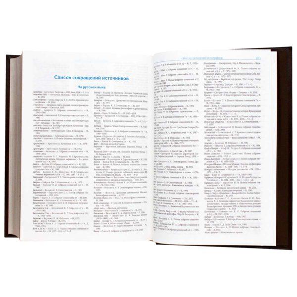 Книга «Большой словарь цитат и крылатых выражений»