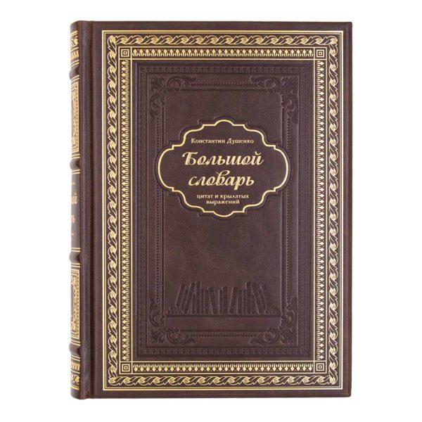 Книга афоризмов «Большой словарь цитат и крылатых выражений» подарочное издание