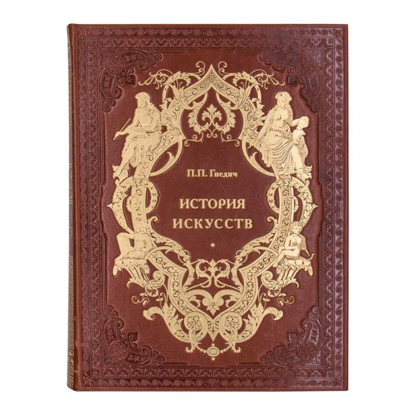 «История искусств» Петр Гнедич подарочное издание