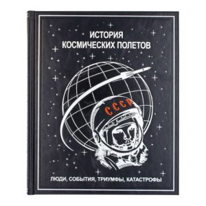 «История космических полетов. Люди, события, триумфы, катастрофы» подарочное издание