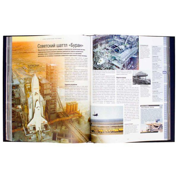 Книга «История космических полетов. Люди, события, триумфы, катастрофы»