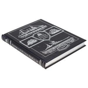 Книга «История русского флота» подарочное издание