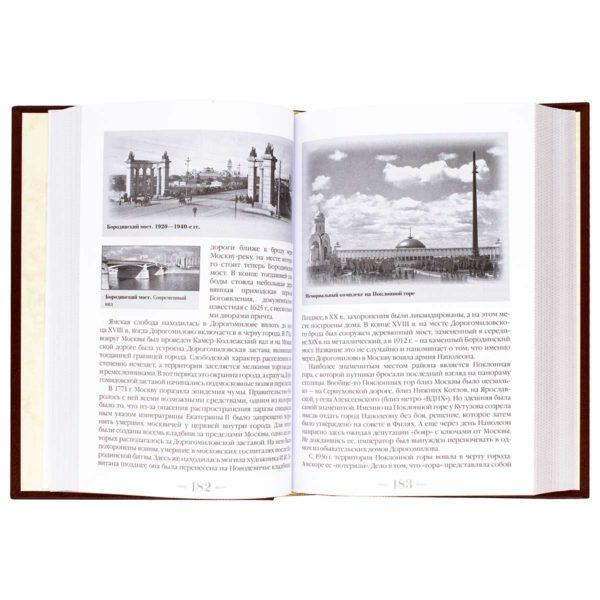 Книга «Москва. История районов»