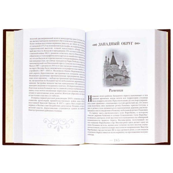 Книга «Москва. История районов» Раменки
