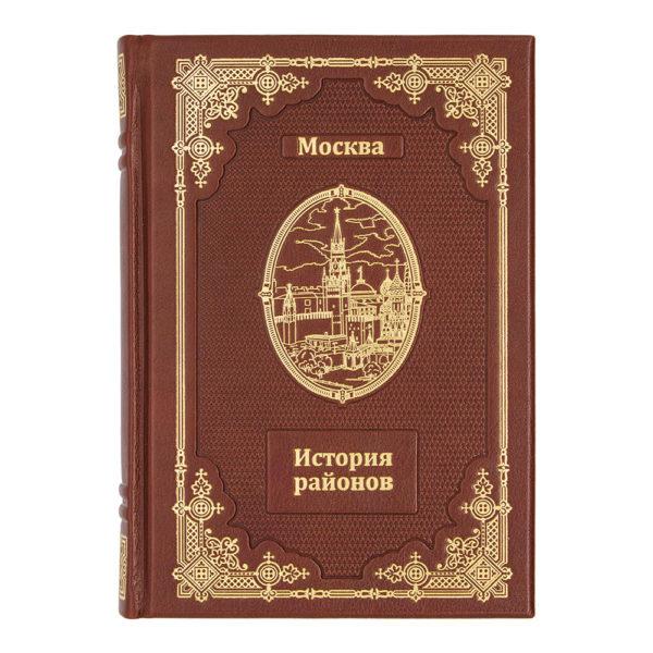 «Москва. История районов» подарочное издание в кожаном переплете