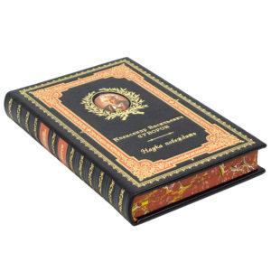Подарочная книга «Наука побеждать» в коже