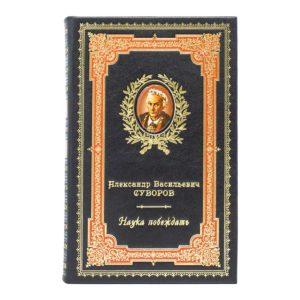 Книга «Наука побеждать. Труды, письма, документы» Александр Суворов подарочное издание