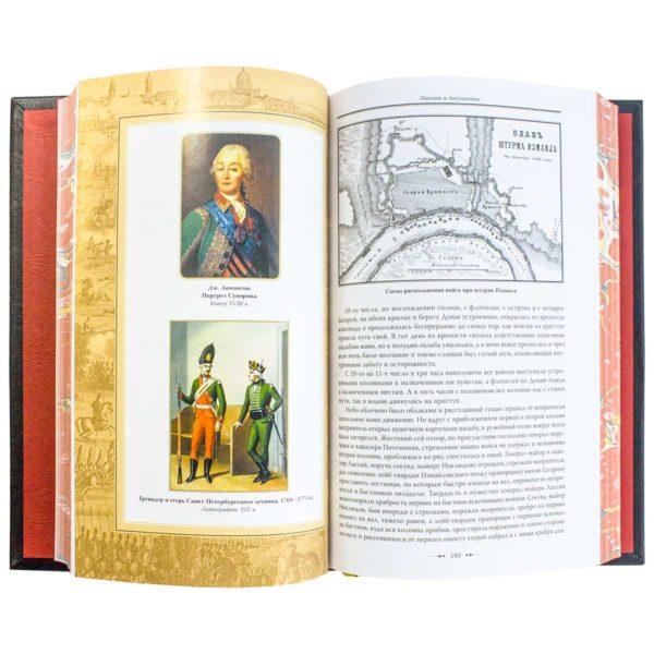 Книга «Наука побеждать» Труды, письма, документы