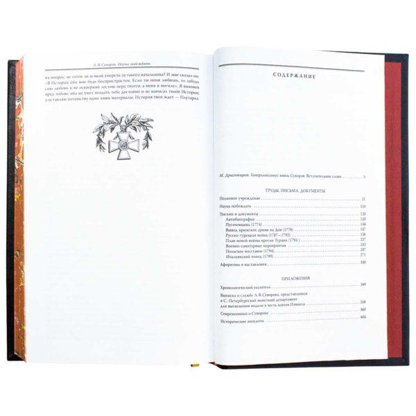 Труды, письма, документы