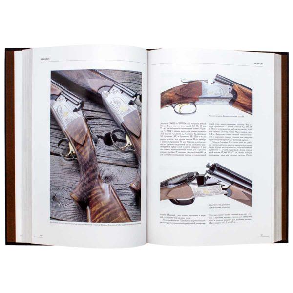 «Охотничьи винтовки и дробовые ружья. Большая энциклопедия» оружие