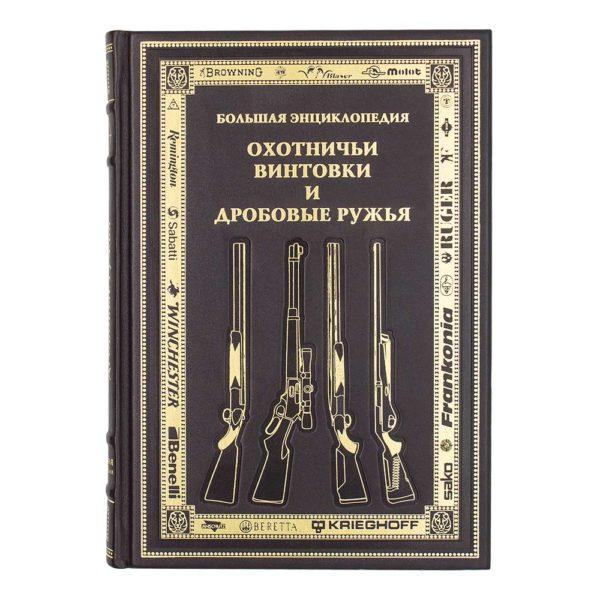 «Охотничьи винтовки и дробовые ружья. Большая энциклопедия» подарочное издание