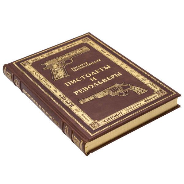 Книга в коже «Пистолеты и револьверы. Большая энциклопедия»
