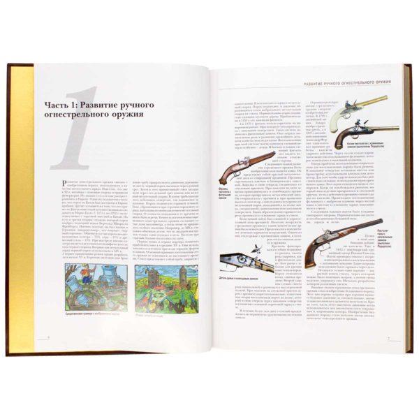 «Пистолеты и револьверы. Большая энциклопедия»