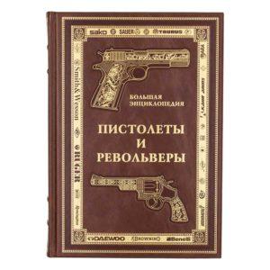 «Пистолеты и револьверы. Большая энциклопедия» подарочное издание