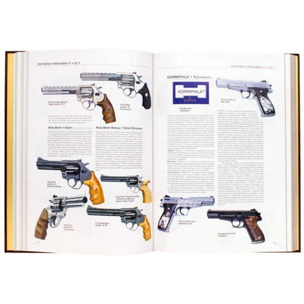Книга «Пистолеты и револьверы. Большая энциклопедия» короткоствольное оружие