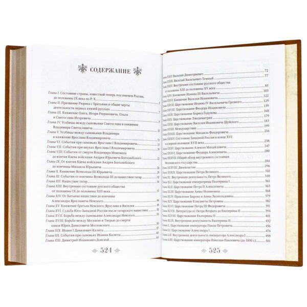 Содержание книги «Соловьев. История России с древнейших времен»