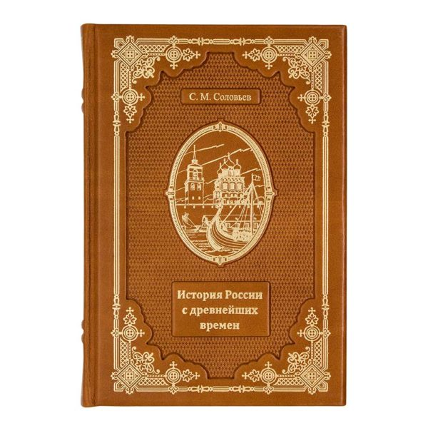 Книга« Соловьев. История России с древнейших времен» подарочное издание