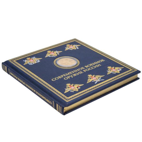 Книга «Современное военное оружие России» в коже
