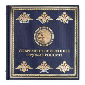 «Современное военное оружие России» подарочное издание книги