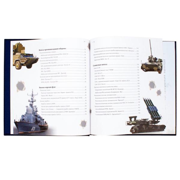 Книга «Современное военное оружие России» содержание