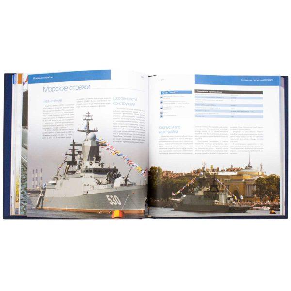Книга «Современное военное оружие России»