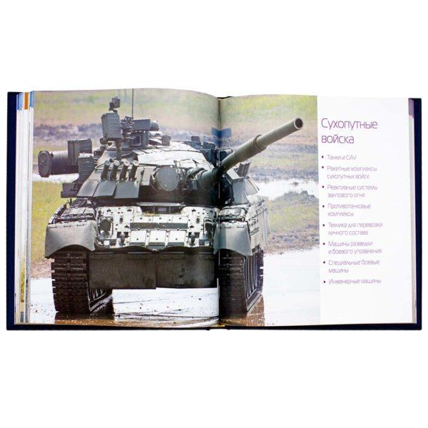 Книга «Современное военное оружие России» сухопутные войска