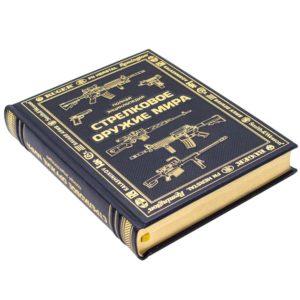 Книга «Стрелковое оружие мира. Полная энциклопедия» для подарка
