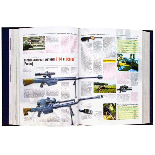 Книга «Стрелковое оружие мира. Полная энциклопедия»