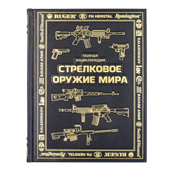 Книга «Стрелковое оружие мира. Полная энциклопедия» подарочное издание