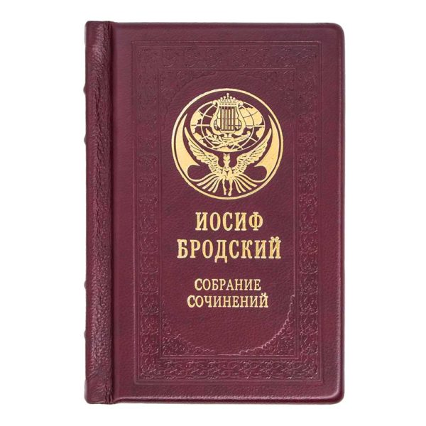 «Бродский. Малое собрание сочинений» в одном томе, подарочное издание