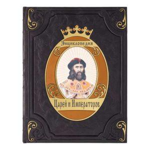 «Энциклопедия царей и императоров» подарочная книга