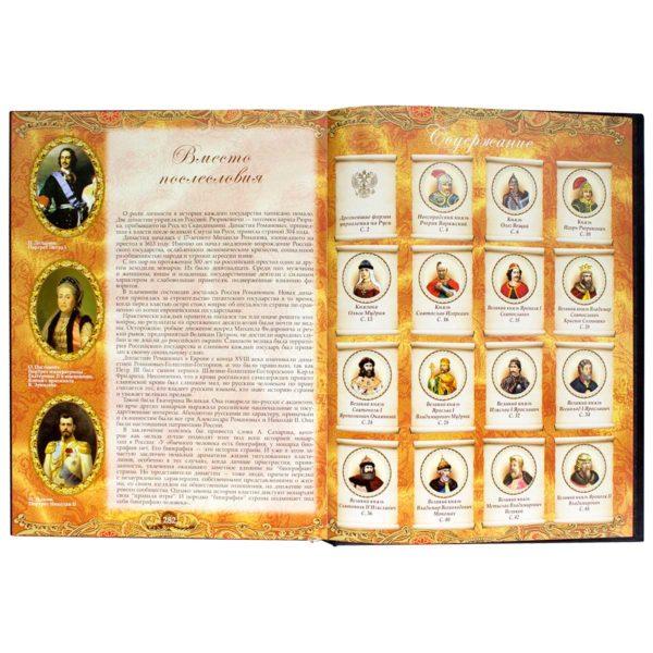 Книга «Энциклопедия царей и императоров»
