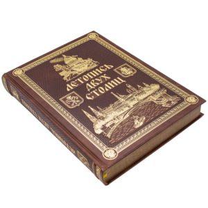 Книга «Летопись двух столиц» подарочное издание