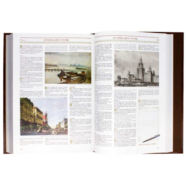 Книга «Летопись двух столиц»