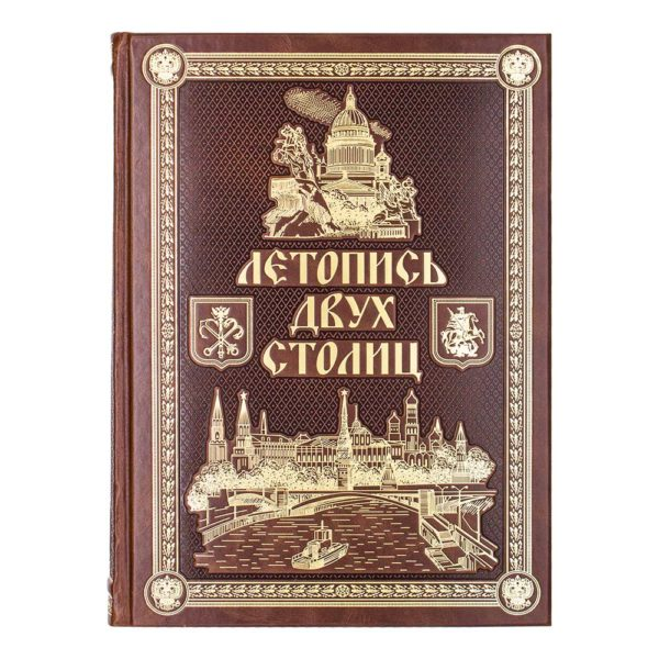 Книга «Летопись двух столиц» подарочное издание в коже