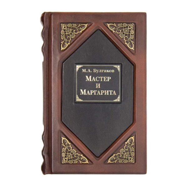 Книга «Мастер и Маргарита» подарочное издание в кожаном переплете