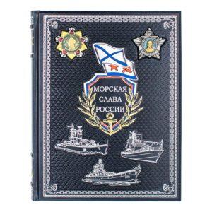 Книга «Морская слава России. Центральный военно-морской музей» для подарка