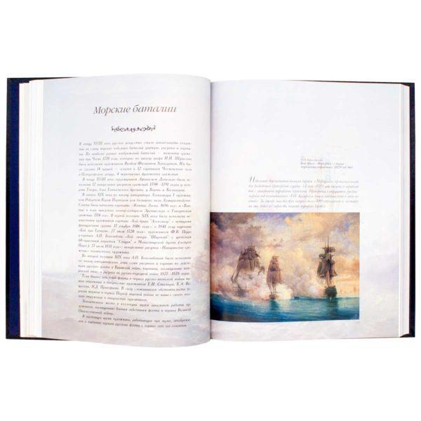 Книга «Морская слава России. Центральный военно-морской музей»
