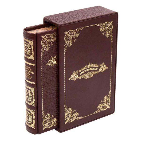 Никколо Макиавелли «Государь. Трактаты, проза, письма» в коже и футляре