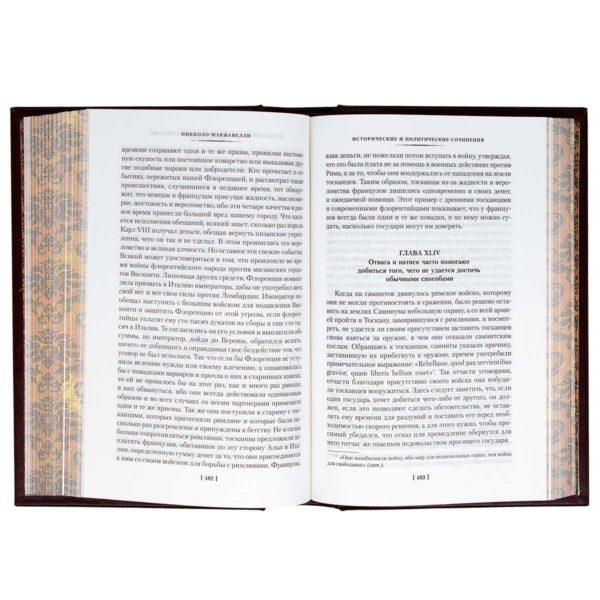 Книга Никколо Макиавелли «Государь. Трактаты, проза, письма»