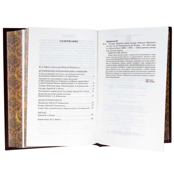 Книга «Государь. Трактаты, проза, письма» Никколо Макиавелли