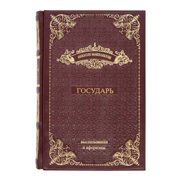 Подарочное издание «Государь. Трактаты, проза, письма» Никколо Макиавелли в кожаном переплете