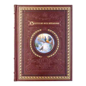 «Охота во все времена» подарочная книга в кожаном переплете